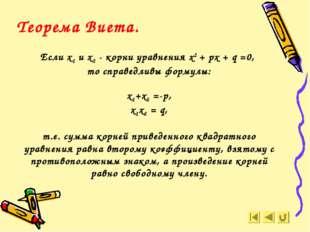 Если х1 и х2 - корни уравнения х2 + px + q =0, то справедливы формулы: x1+x2