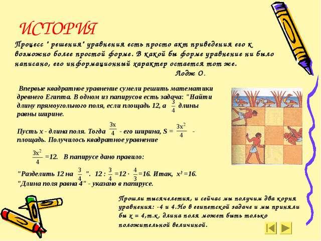 """ИСТОРИЯ Процесс """" решения"""" уравнения есть просто акт приведения его к возможн..."""