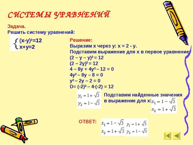 СИСТЕМЫ УРАВНЕНИЙ Задача. Решить систему уравнений: (x-y)2=12 x+y=2 Решение:...