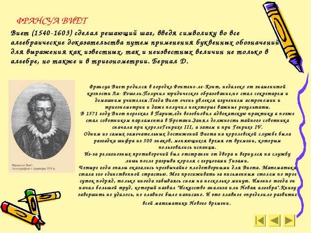 ФРАНСУА ВИЕТ Виет (1540-1603) сделал решающий шаг, введя символику во все алг...