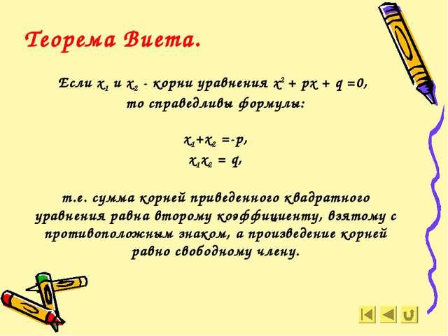 Если х1 и х2 - корни уравнения х2 + px + q =0, то справедливы формулы: x1+x2...
