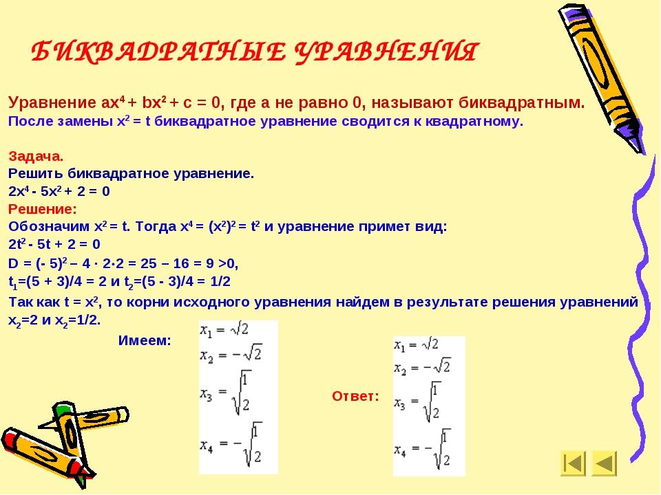 БИКВАДРАТНЫЕ УРАВНЕНИЯ Уравнение ax4 + bx2 + c = 0, где а не равно 0, называю...