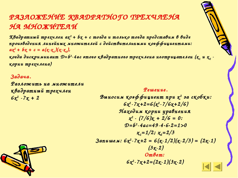 РАЗЛОЖЕНИЕ КВАДРАТНОГО ТРЕХЧЛЕНА НА МНОЖИТЕЛИ Квадратный трехчлен ax2 + bx +...