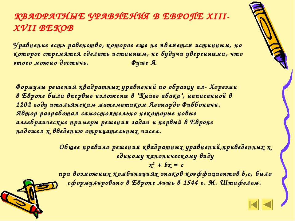 КВАДРАТНЫЕ УРАВНЕНИЯ В ЕВРОПЕ XIII-XVII ВЕКОВ Уравнение есть равенство, котор...