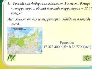 1. Российская Федерация занимает 1-е место в мире по территории, общая площад