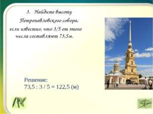 3. Найдите высоту Петропавловского собора, если известно, что 3/5 от этого чи