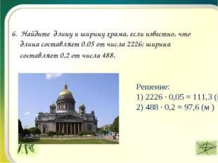 5. Сколько гектаров занимает Петергоф, если известно, что 0,36 от этого числа