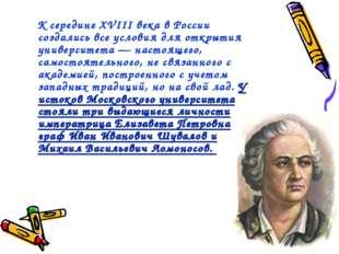 К середине XVIII века в России создались все условия для открытия университе