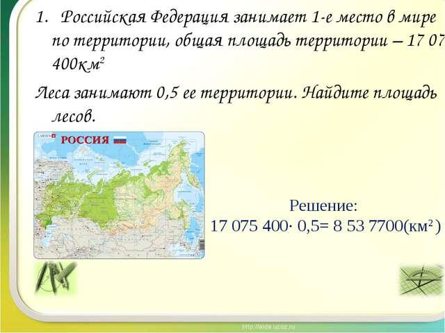 1. Российская Федерация занимает 1-е место в мире по территории, общая площад...