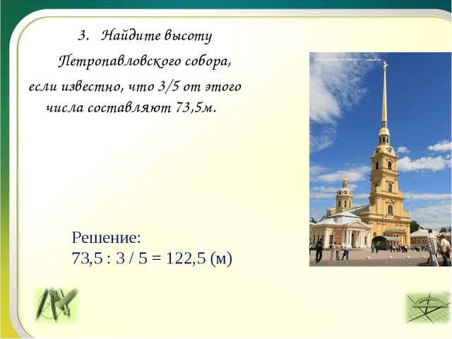 3. Найдите высоту Петропавловского собора, если известно, что 3/5 от этого чи...