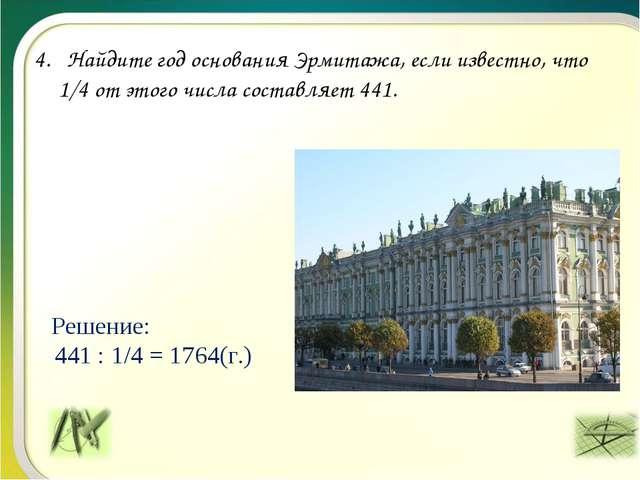 4. Найдите год основания Эрмитажа, если известно, что 1/4 от этого числа сост...