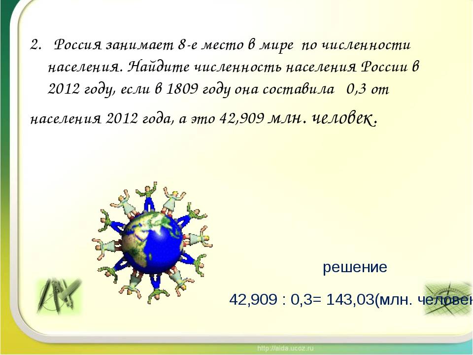 2. Россия занимает 8-е место в мире по численности населения. Найдите численн...