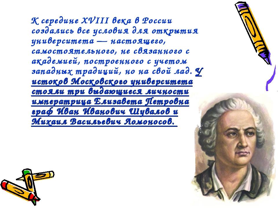 К середине XVIII века в России создались все условия для открытия университе...