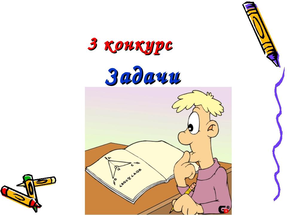Конкурс задач по математике