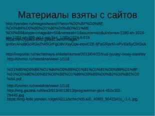 Материалы взяты с сайтов http://yandex.ru/images/search?text=%D0%BF%D0%BE%D0%
