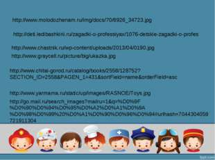 http://www.molodozhenam.ru/img/docs/70/6926_34723.jpg http://deti.ledibashkir
