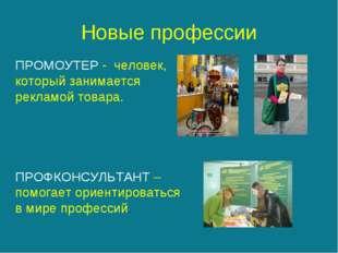 Новые профессии ПРОМОУТЕР - человек, который занимается рекламой товара. ПРОФ