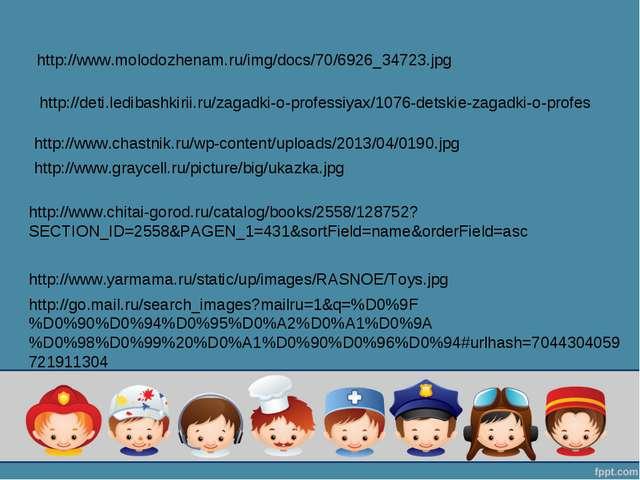 http://www.molodozhenam.ru/img/docs/70/6926_34723.jpg http://deti.ledibashkir...