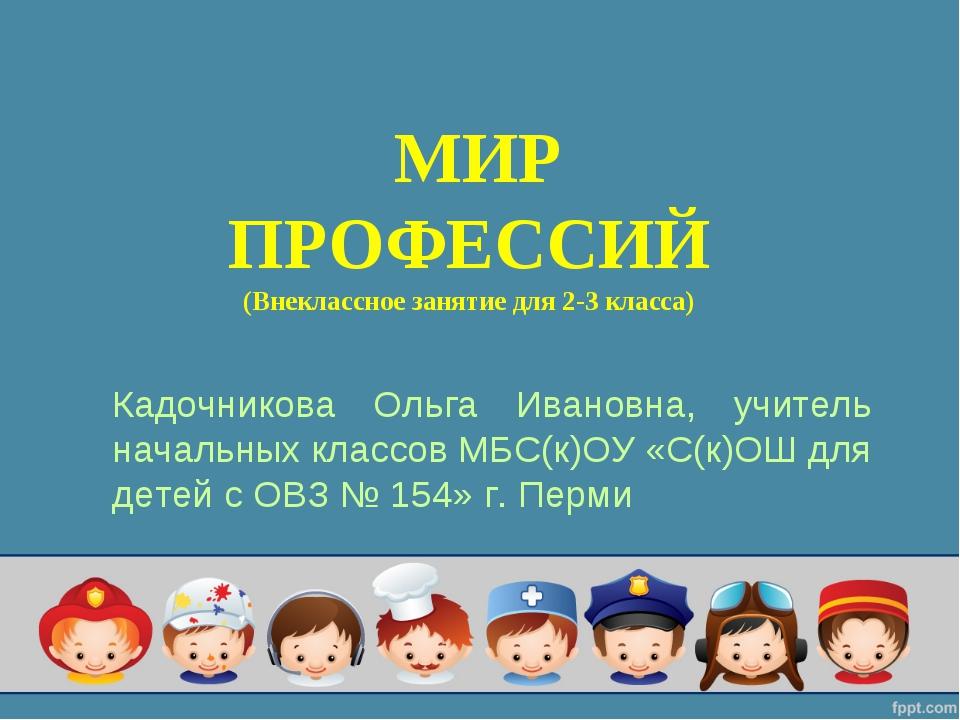 МИР ПРОФЕССИЙ (Внеклассное занятие для 2-3 класса) Кадочникова Ольга Ивановн...
