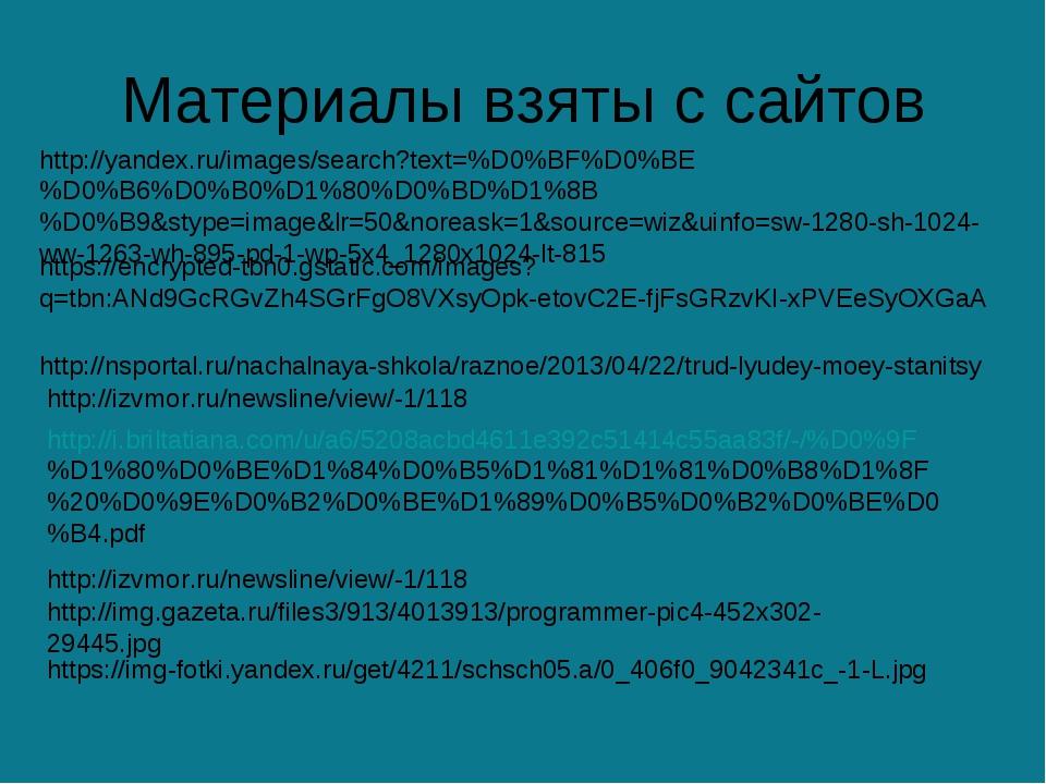 Материалы взяты с сайтов http://yandex.ru/images/search?text=%D0%BF%D0%BE%D0%...