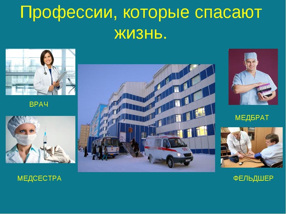 Профессии, которые спасают жизнь. ВРАЧ МЕДСЕСТРА МЕДБРАТ ФЕЛЬДШЕР