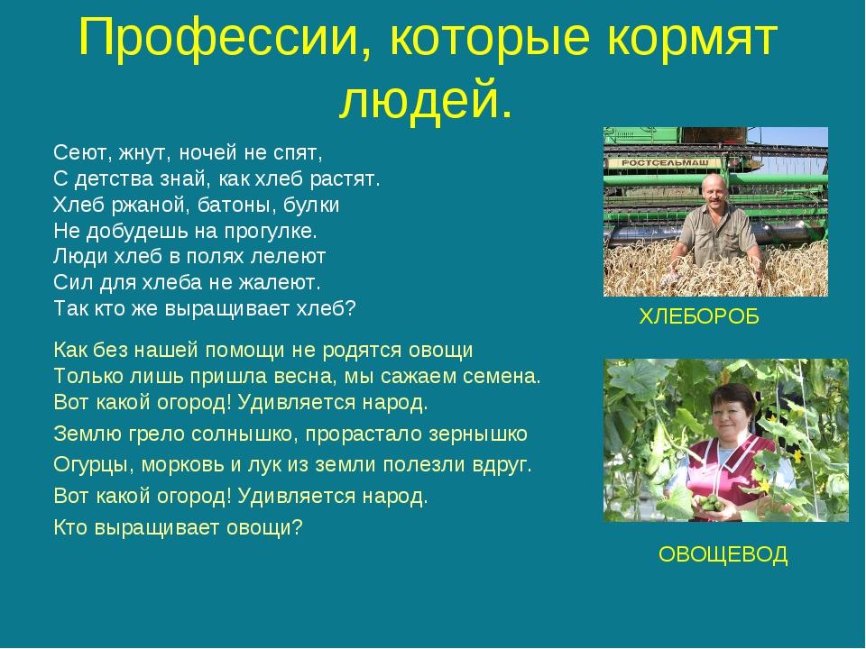 Профессии, которые кормят людей. Как без нашей помощи не родятся овощи Только...