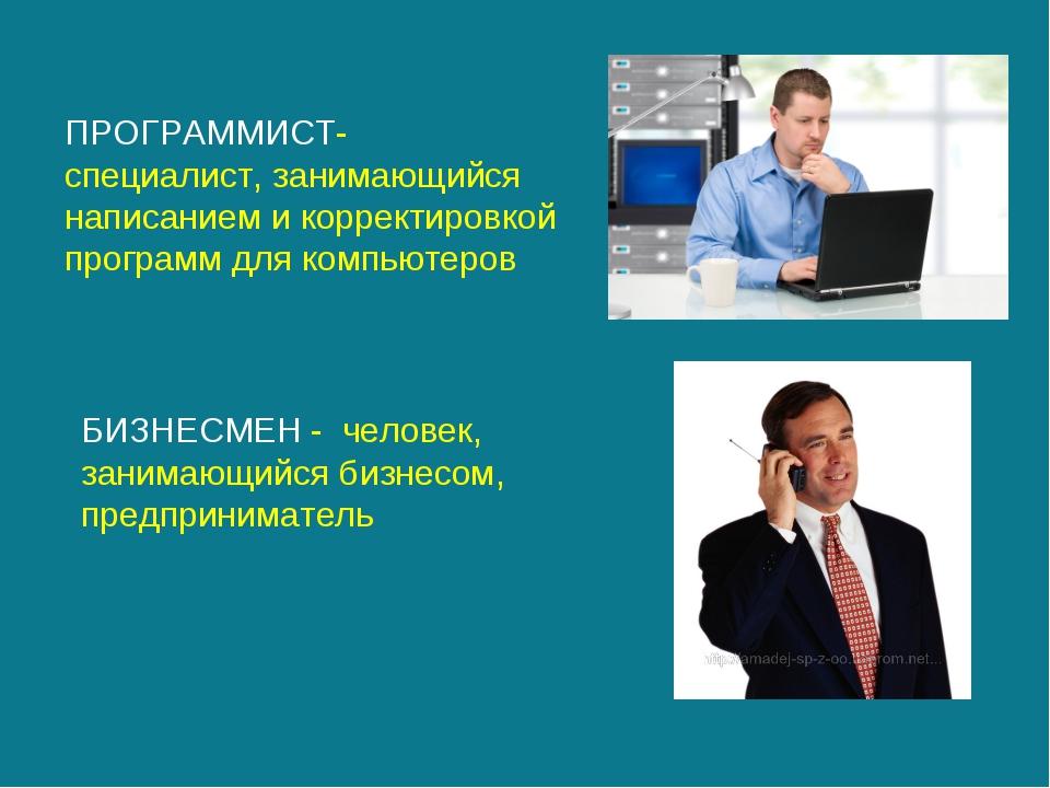 ПРОГРАММИСТ- специалист, занимающийся написанием и корректировкой программ дл...