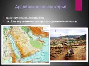 Аравийское плоскогорье одно из крупнейших плоскогорий мира (S ≈ 2 млн км²),