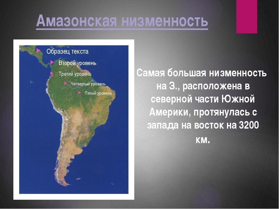 Амазонская низменность Самая большая низменность на З., расположена в северно...