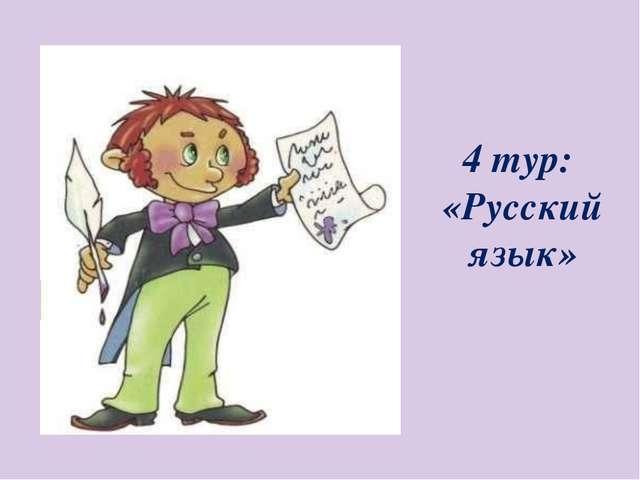 4 тур: «Русский язык»