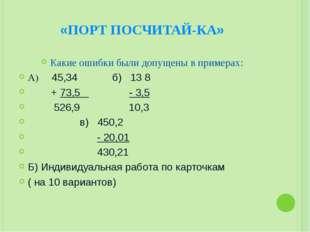«ПОРТ ПОСЧИТАЙ-КА» Какие ошибки были допущены в примерах: А) 45,34 б) 13 8 +