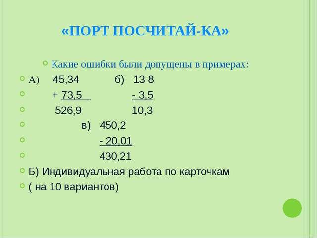 «ПОРТ ПОСЧИТАЙ-КА» Какие ошибки были допущены в примерах: А) 45,34 б) 13 8 +...