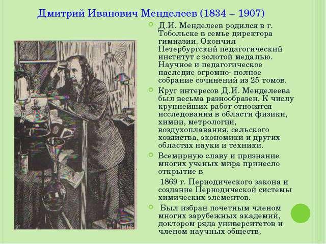 Дмитрий Иванович Менделеев (1834 – 1907) Д.И. Менделеев родился в г. Тобольск...