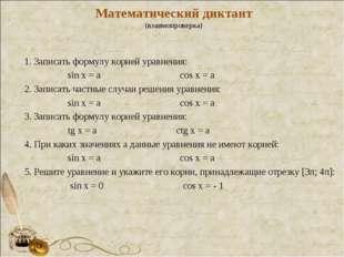 Математический диктант (взаимопроверка) 1. Записать формулу корней уравнения: