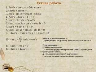 Устная работа 2sin2x + cos2x = =5sin x cos x sin26x + sin24x = 1 cos x  sin