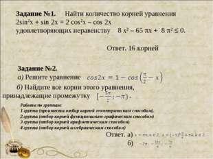 Задание №1. Найти количество корней уравнения 2sin2x + sin 2х = 2 cos2x – cos