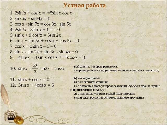 Устная работа 2sin2x + cos2x = =5sin x cos x sin26x + sin24x = 1 cos x  sin...