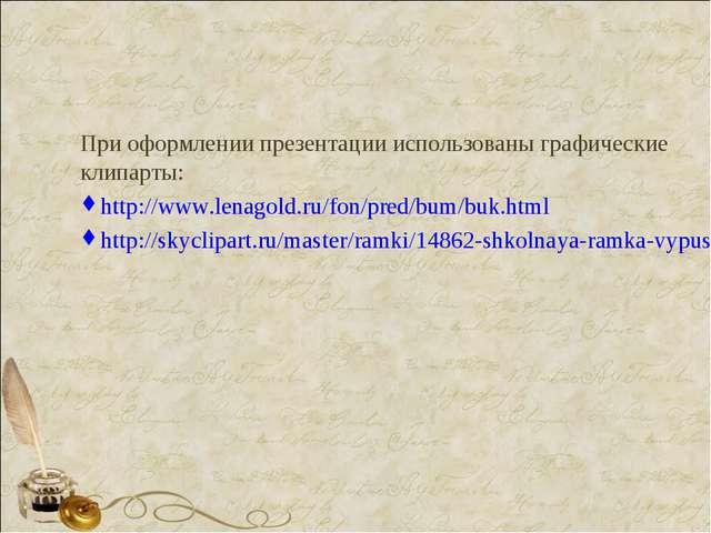 При оформлении презентации использованы графические клипарты: http://www.lena...
