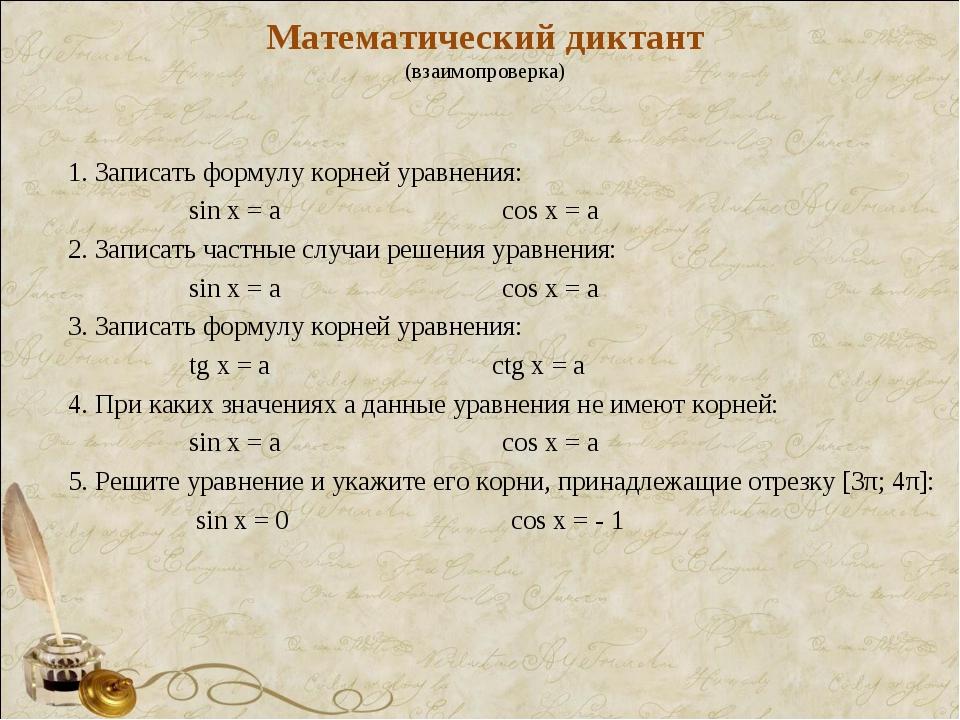 Математический диктант (взаимопроверка) 1. Записать формулу корней уравнения:...