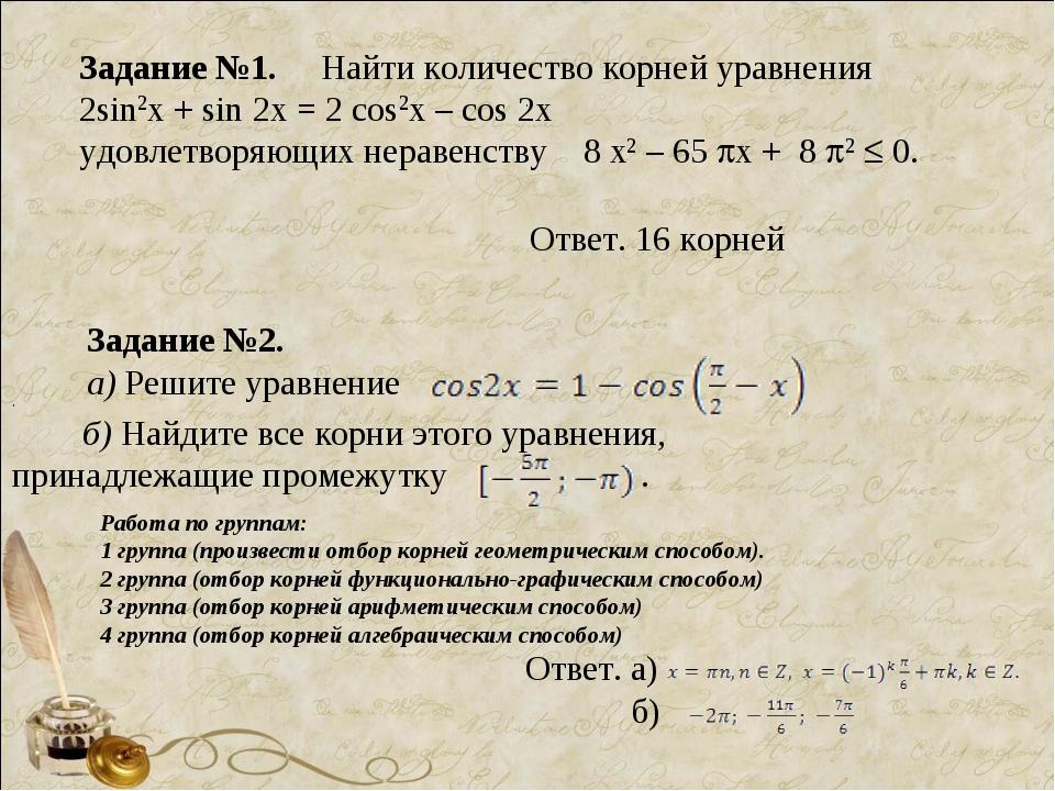 Задание №1. Найти количество корней уравнения 2sin2x + sin 2х = 2 cos2x – cos...