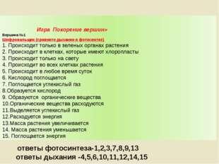 Игра Покорение вершин» Вершина №1 Шифровальщик (сравните дыхание и фотосинте