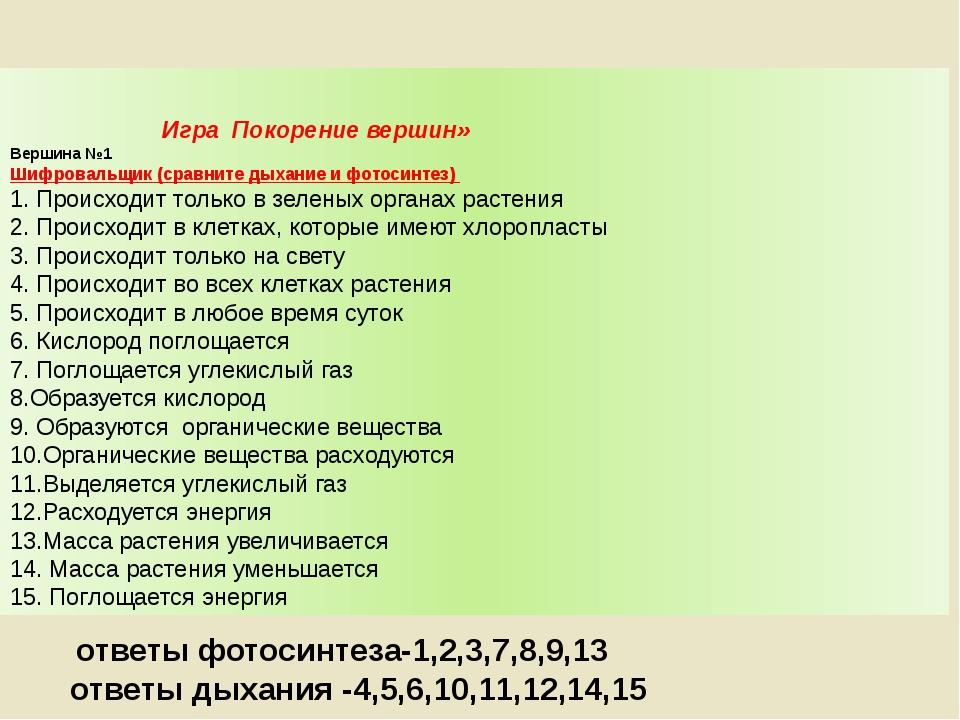 Игра Покорение вершин» Вершина №1 Шифровальщик (сравните дыхание и фотосинте...