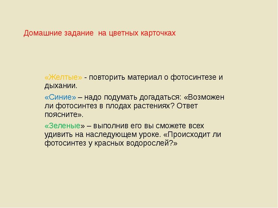 Домашние задание на цветных карточках «Желтые» - повторить материал о фотосин...