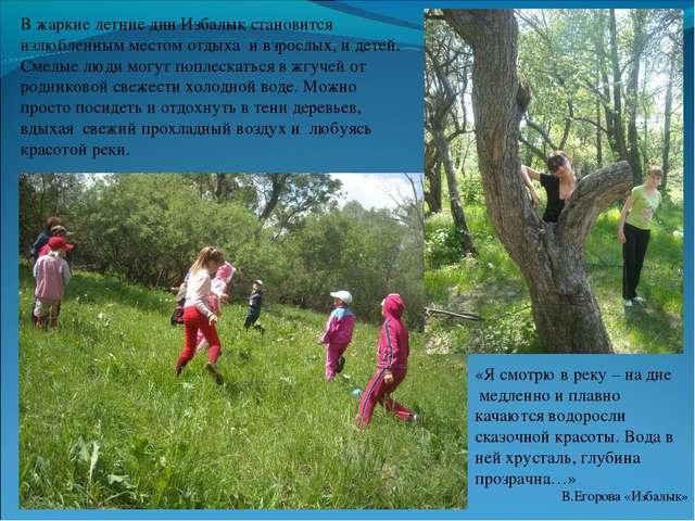В жаркие летние дни Избалык становится излюбленным местом отдыха и взрослых,...