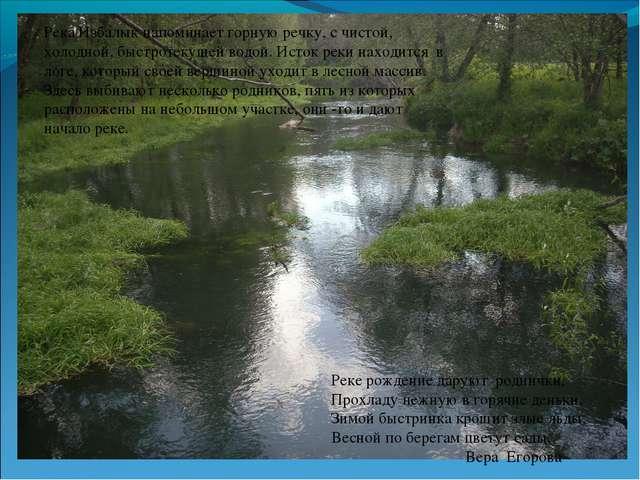 Река Избалык напоминает горную речку, с чистой, холодной, быстротекущей водой...