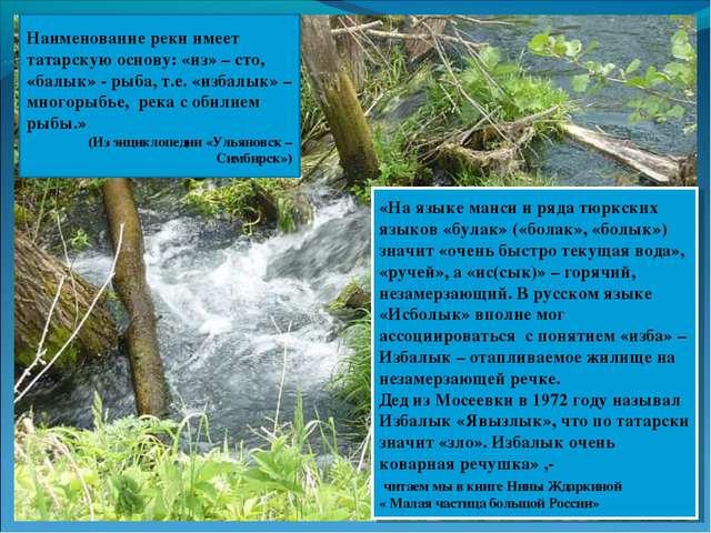 Наименование реки имеет татарскую основу: «из» – сто, «балык» - рыба, т.е. «и...