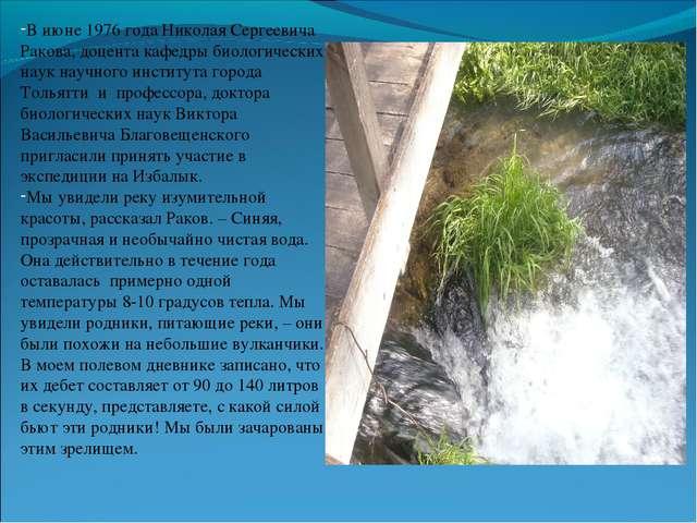 В июне 1976 года Николая Сергеевича Ракова, доцента кафедры биологических нау...