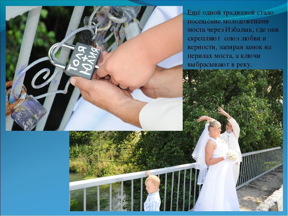 Ещё одной традицией стало посещение молодоженами моста через Избалык, где они...