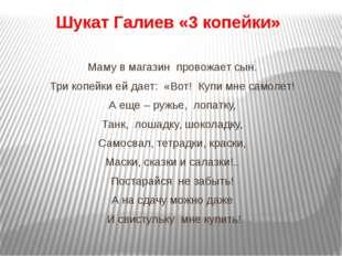 Шукат Галиев «3 копейки» Маму в магазин провожает сын. Три копейки ей дает: «