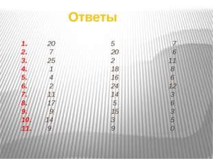 1. 20 5 7 2. 7 20 6 3. 25 2 11 4. 1 18 8 5. 4 16 6 6. 2 24 12 7. 11 14 3 8. 1